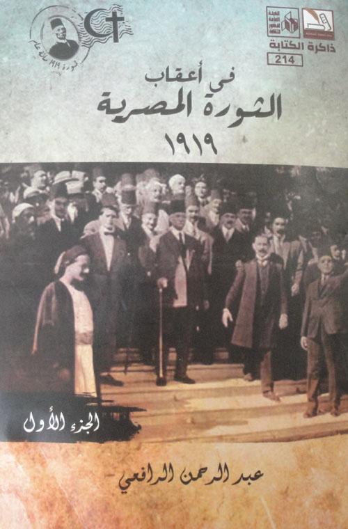 في أعقاب الثورة المصرية 1919