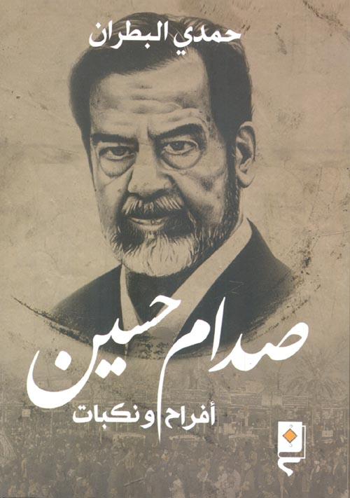 """صدام حسين """" أفراح ونكبات """""""