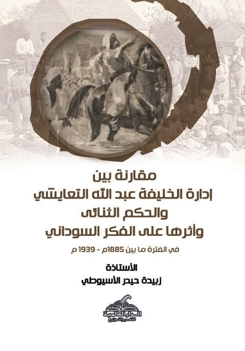 """مقارنة بين إدارة الخليفة عبد الله التعايشي والحكم الثنائى وأثرها على الفكر السوداني """"في الفترة مابين 1885م - 1939 م"""""""