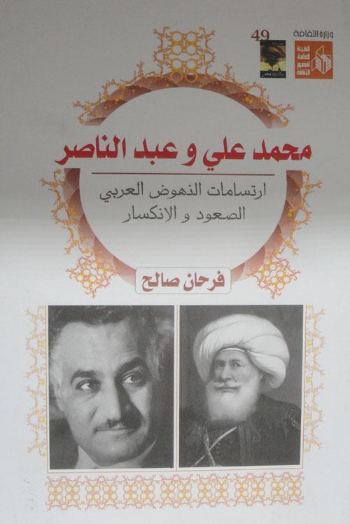 """محمد علي وعبد الناصر """"ارتسامات النهوض العربي الصعود والانكسار """""""
