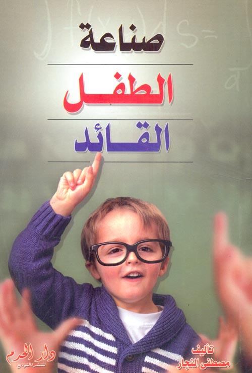 صناعة الطفل القائد