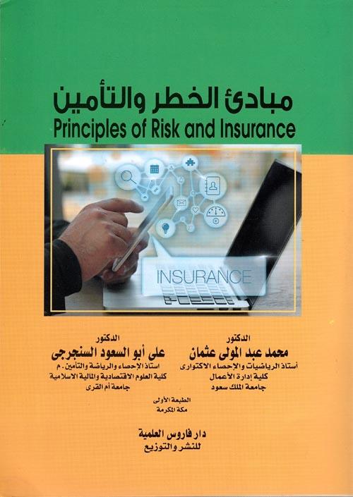مبادئ الخطر والتأمين