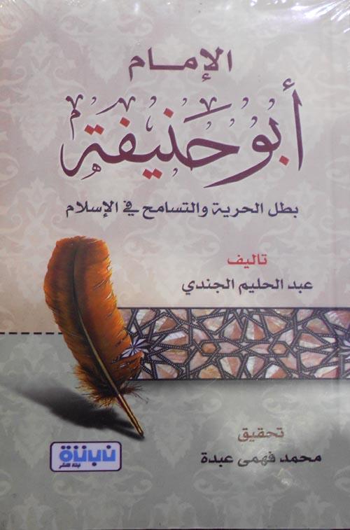 أبو حنيفة بطل الحريه والتسامح في الإسلام
