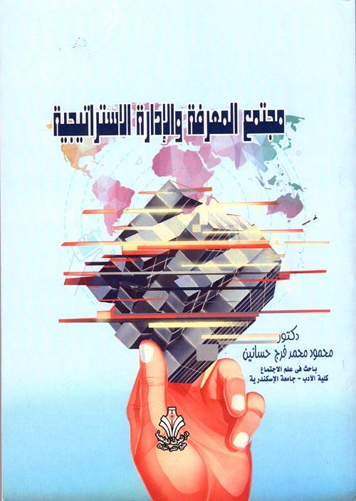 مجتمع المعرفة والإدارة الاستراتيجية