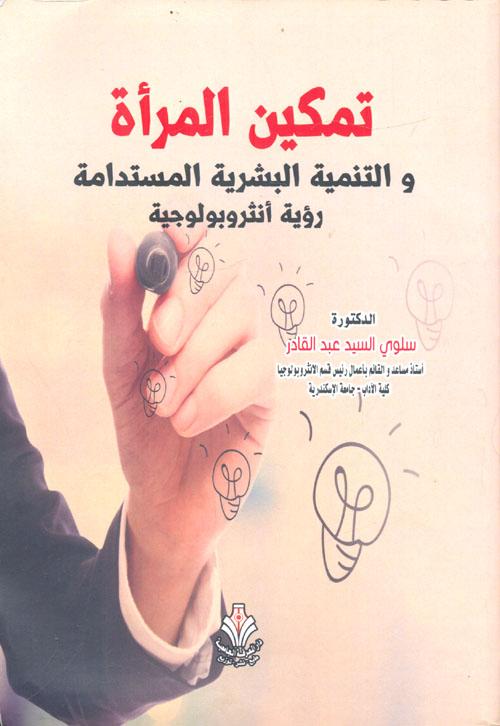 """تمكين المرأة """"التنمية البشرية المستدامة - رؤية أنثروبولوجية"""""""