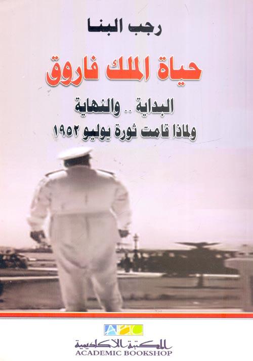 """حياة الملك فاروق """"البداية .. والنهاية ولماذا قامت ثورة يوليو 1952"""""""