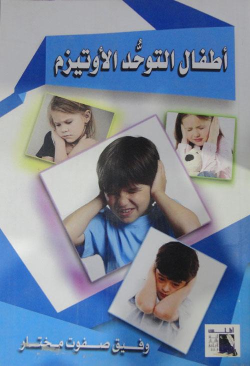 أطفال التوحد الأوتيزم