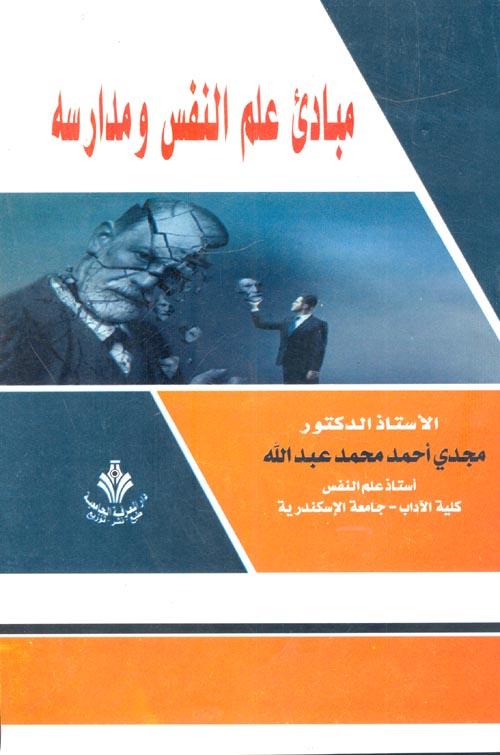 مبادئ علم النفس ومدارسه