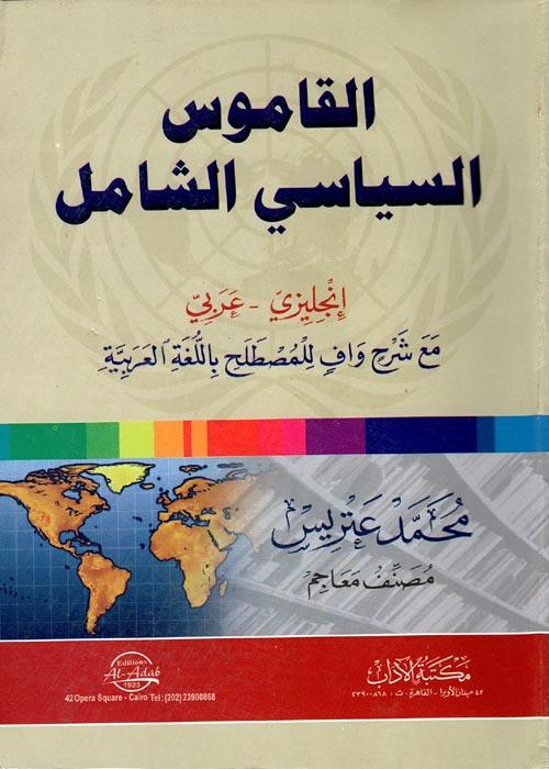 """القاموس السياسي الشامل """" إنجليزي - عربي مع شرح وافٍ للمصطلح باللغة العربية """""""