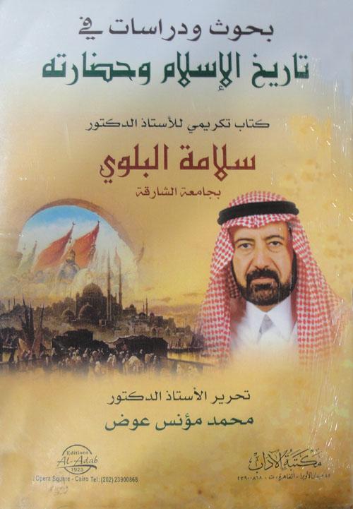 بحوث ودراسات في تاريخ الإسلام وحضارته