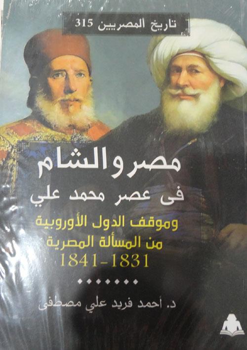 مصر والشام في عصر محمد علي وموقف الدول الأوروبية من المسالة المصرية 1831 - 1841