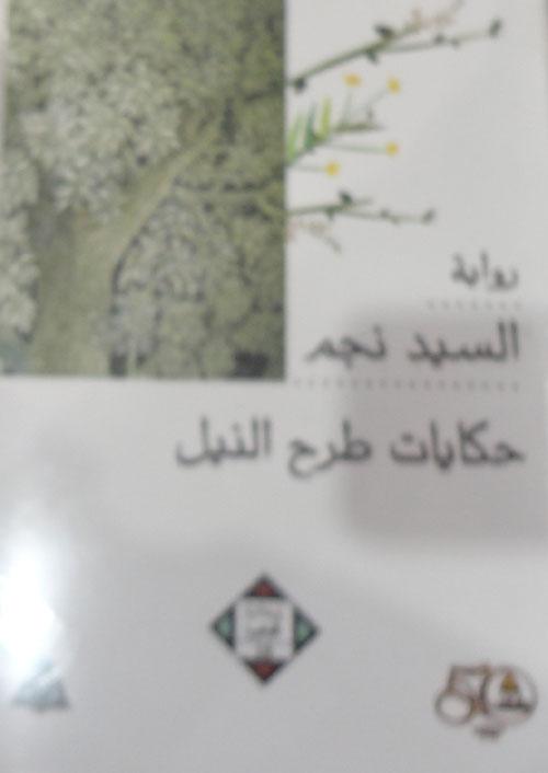 حكايات طرح النيل