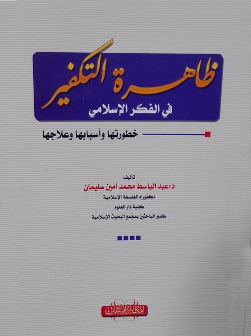 ظاهرة التكفير في الفكر الإسلامي