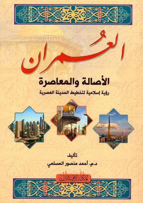"""العمران """"الاصالة والمعاصرة - رؤية اسلامية لتخطيط المدينة المعاصرة"""""""