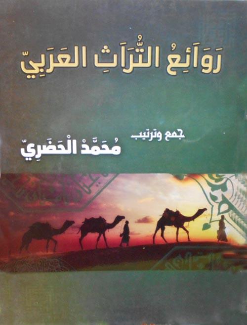 روائع التراث العربى