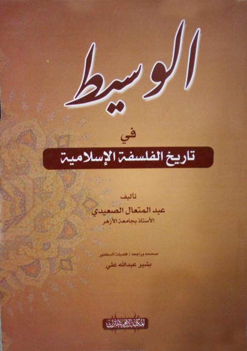الوسيط في تاريخ الفلسفة الإسلامية