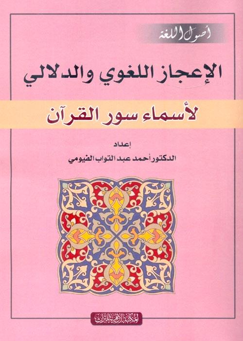 """الإعجاز اللغوي والدلالي """"لأسماء سور القرآن"""""""
