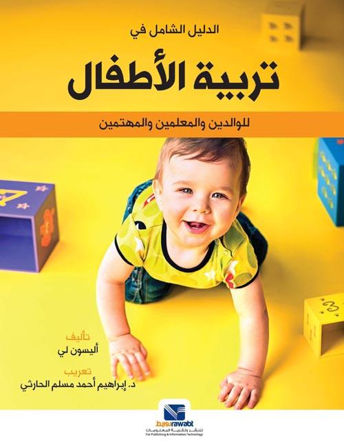 """الدليل الشامل في تربية الأطفال """"للوالدين والمعلمين والمهتمين"""""""