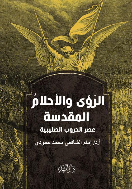 """الرؤى والأحلام المقدسة """"عصر الحروب الصليبية"""""""