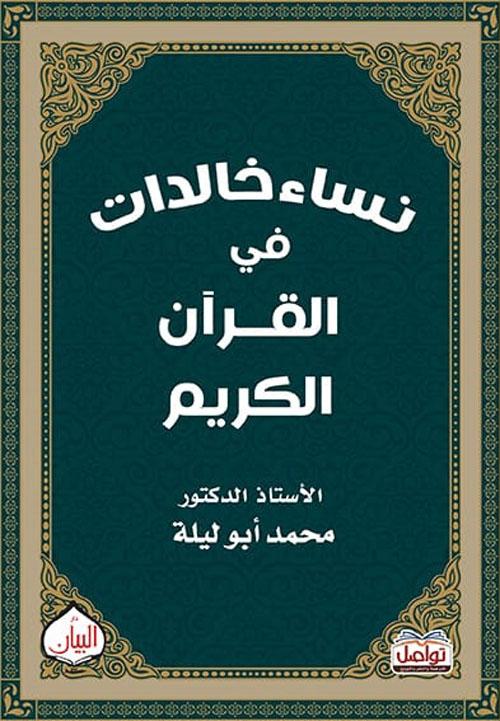 نساء خالدات في القرآن الكريم