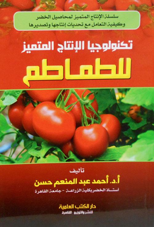 تكنولوجيا الإنتاج المتميز للطماطم