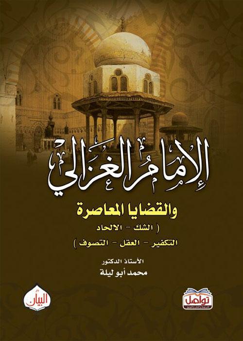 """الإمام الغزالي """"والقضايا المعاصرة""""  (الشك - الإلحاد - التكفير - العقل - التصوف)"""