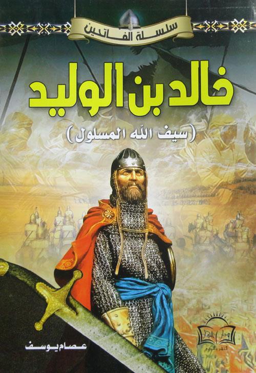 """خالد بن الوليد """"سيف الله المسلول"""""""