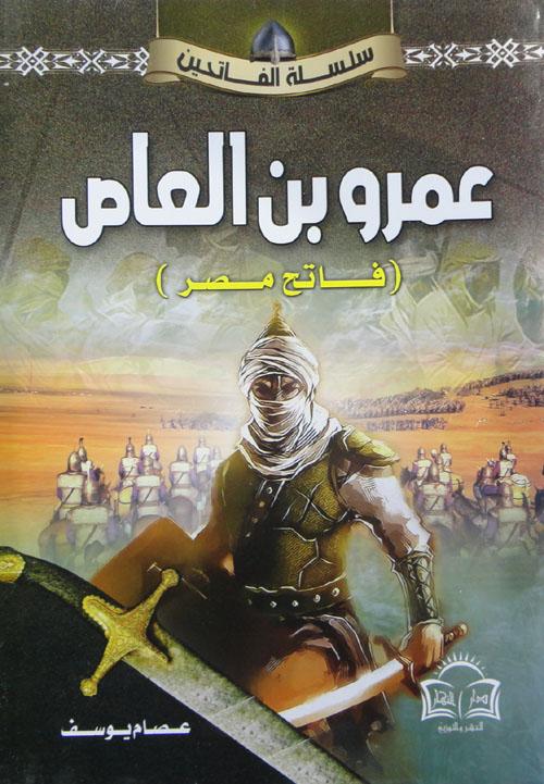 """عمرو بن العاص """"فاتح مصر"""""""
