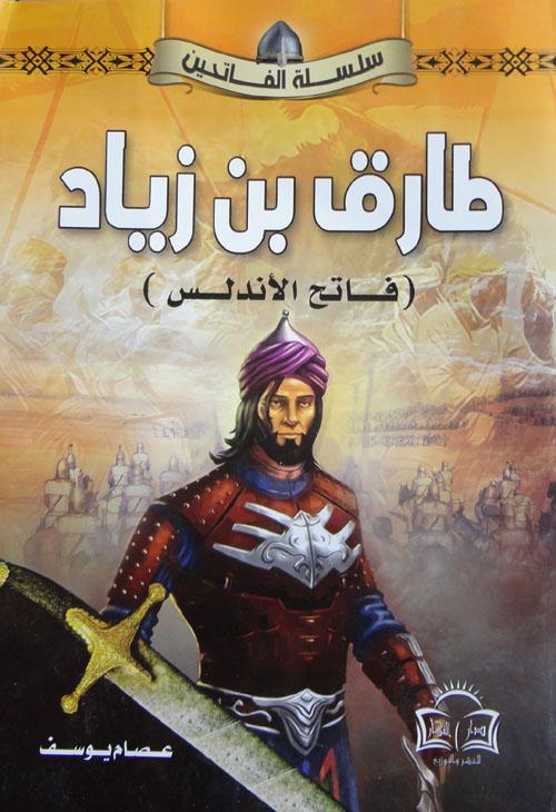 """طارق بن زياد """"فاتح الأندلس"""""""
