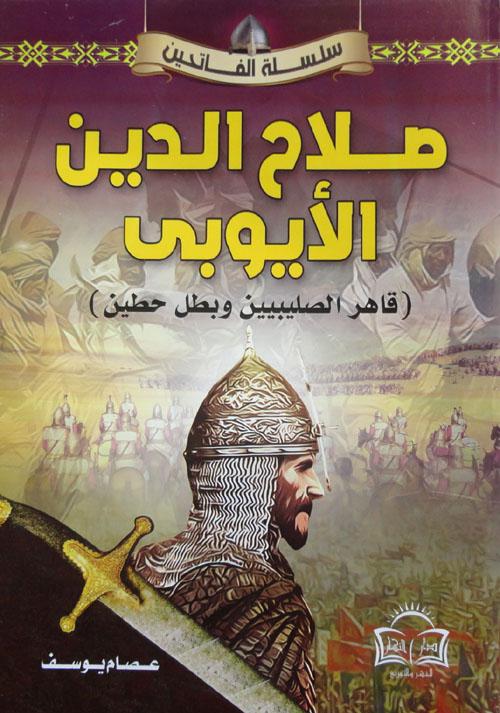 """صلاح الدين الأيوبي """"قاهر الصليبيين وبطل حطين"""""""