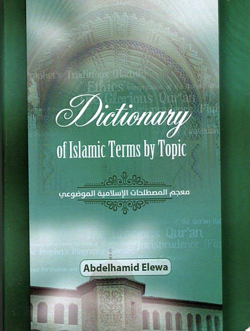 معجم المصطلحات الإسلامية