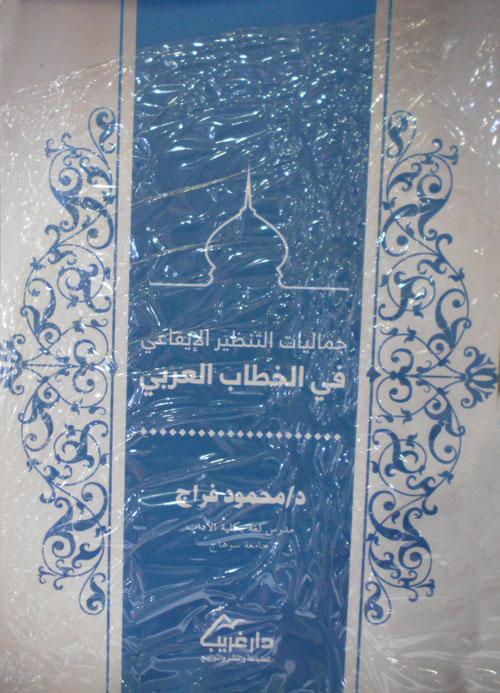 جماليات التنظير الإيقاعي في الخطاب العربي