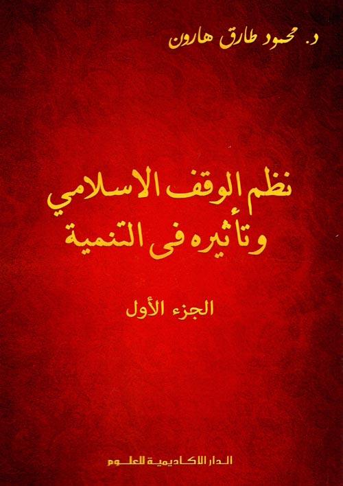 نظم الوقف الاسلامي وتأثيره في التنمية