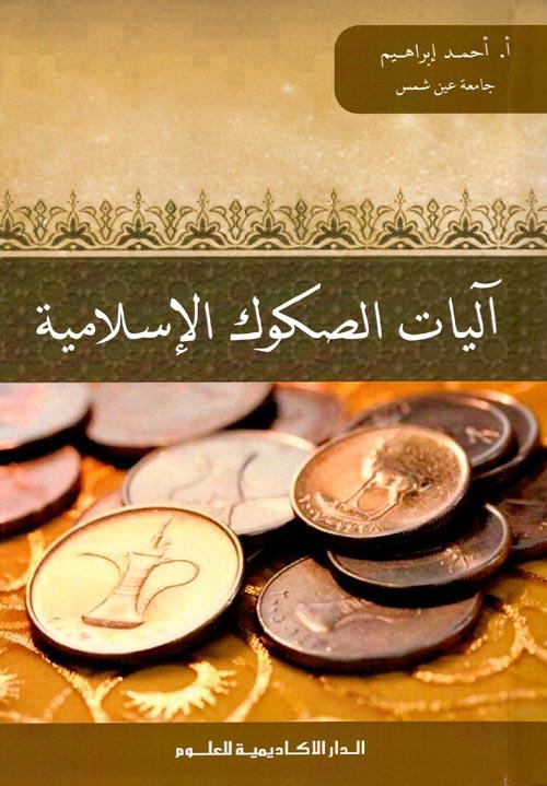آليات الصكوك الإسلامية
