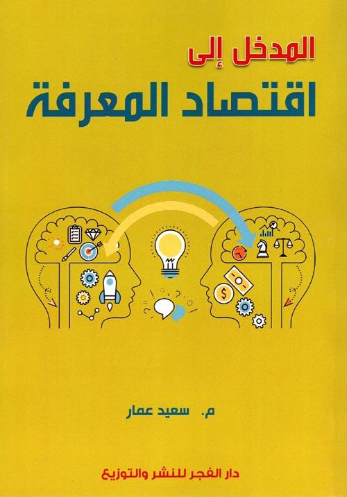 المدخل إلى اقتصاد المعرفة