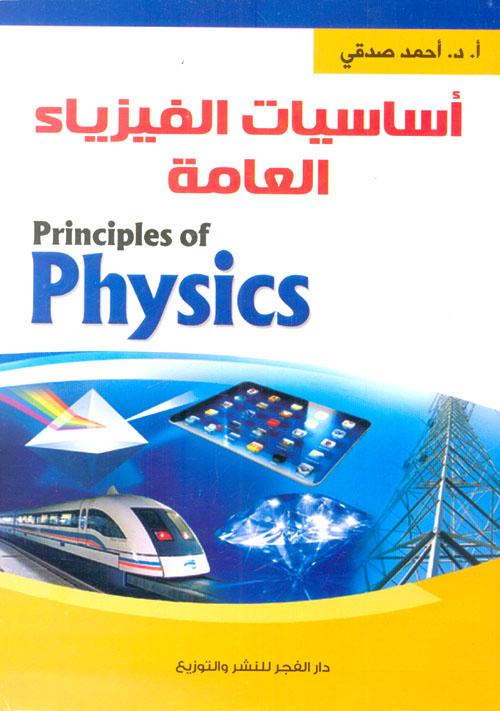 """أساسيات الفيزياء العامة """" Principles  of Physucs"""""""