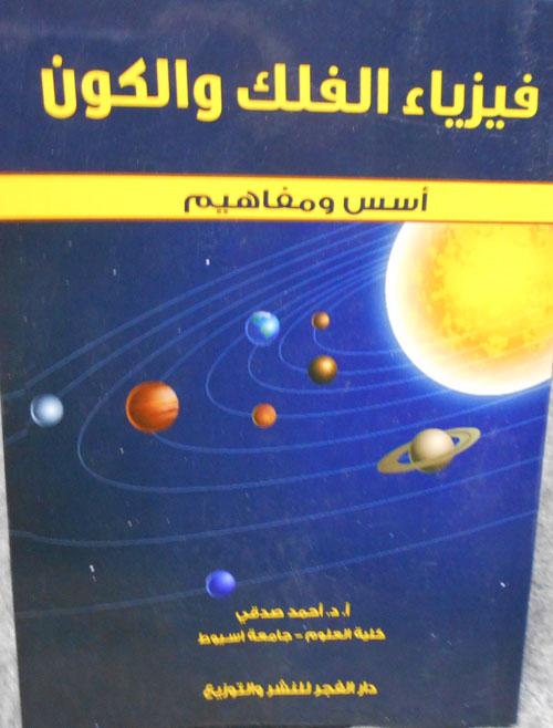 """فيزياء الفلك والكون """"أسس ومفاهيم"""""""