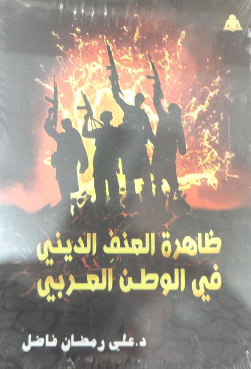ظاهرة العنف الديني في الوطن العربي