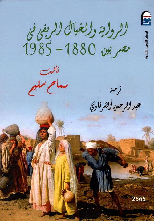 الرواية والخيال الريفي في مصر بين 1880 - 1985