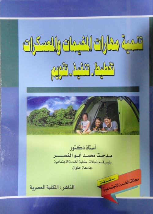 """تنمية مهارات المخيمات والمعسكرات """"تخطيط - تنفيذ - تقويم"""""""