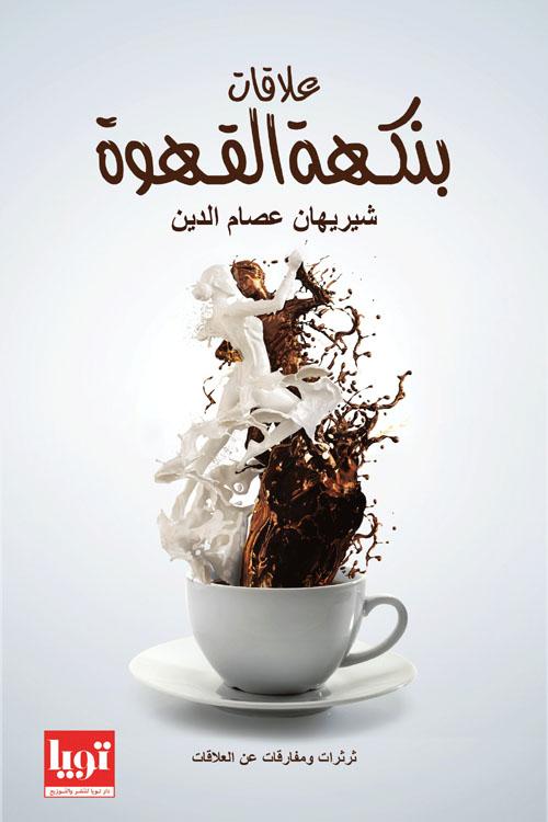 علاقات بنكهة القهوة