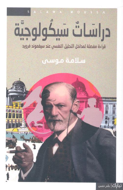 """دراسات سيكولوجية """"قراءة مفصلة لمداخل التحليل النفسي عند سيغموند فرويد"""""""