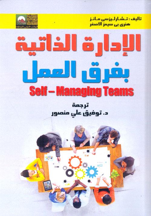 الإدارة الذاتية بفرق العمل
