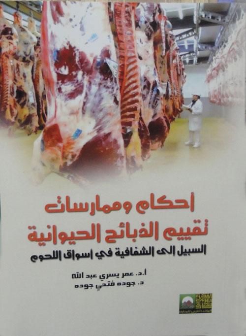 """أحكام وممارسات تقييم الذبائح الحيوانية """"السبيل الى الشفافية في اسواق اللحوم"""""""