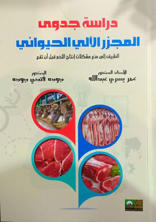 """دراسة جدوى المجزر الآلي الحيواني """"الطريق إلى منع مشكلات إنتاج اللحم قبل أن تقع"""""""