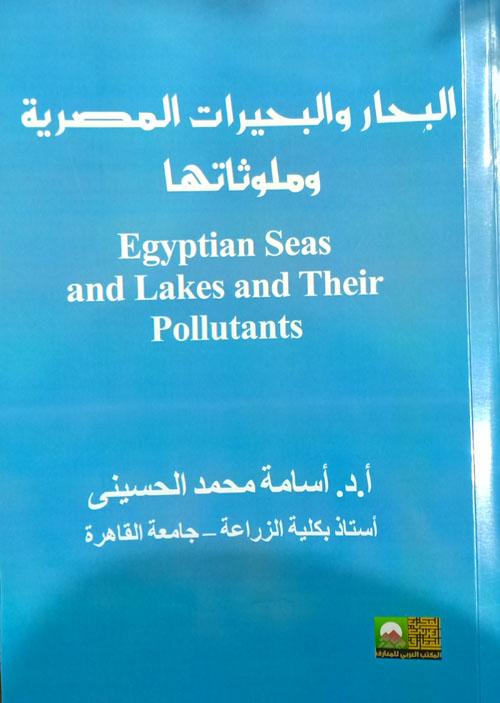 البحار والبحيرات المصرية وملوثاتها