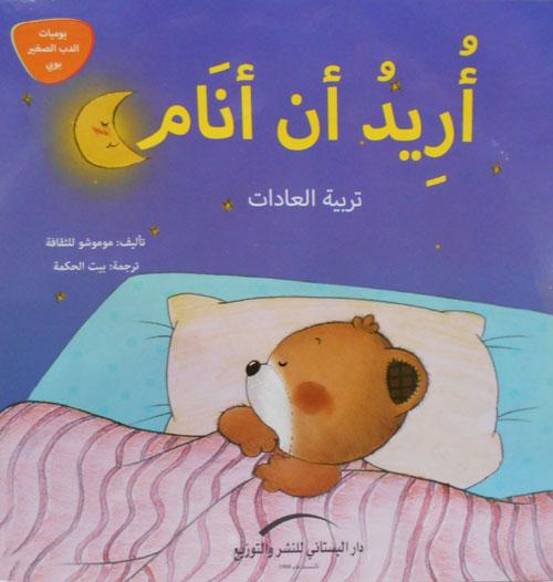 """أريد أن أنام """"تربية العادات"""""""
