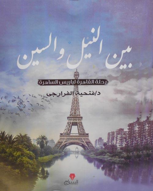"""بين النيل والسين """"رحلة القاهرة لباريس الساهرة"""""""
