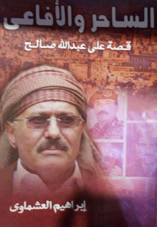 """الساحر والأفاعي """"قصة عبدالله صالح"""""""