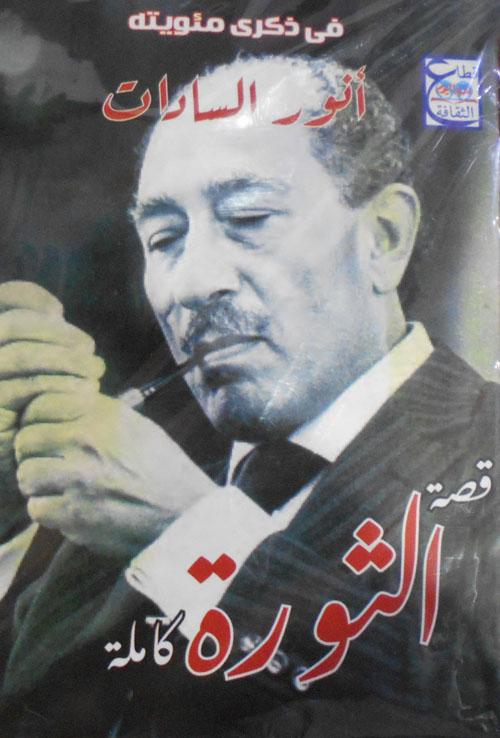 """في ذكرى مئويته أنور السادات """"قصة الثورة كاملة"""""""